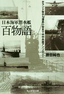『日本海軍潜水艦 百物語』ヴィッキー・ルイス