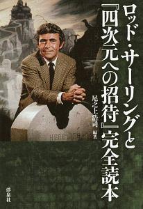 尾之上浩司『ロッド・サーリングと『四次元への招待』完全読本』