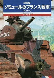 齋木伸生『写真集 ソミュールのフランス戦車』
