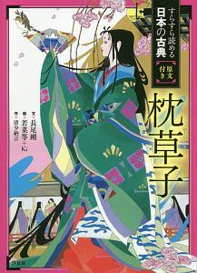 枕草子 原文付き すらすらよめる日本の古典