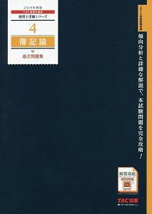 『簿記論 過去問題集 2019 税理士受験シリーズ4』荻野清子