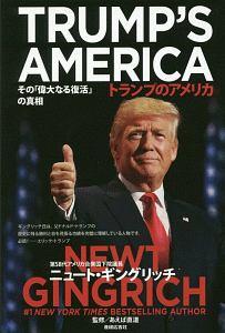 『トランプのアメリカ』伏見威蕃