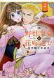 野獣皇帝の花嫁選び (2)