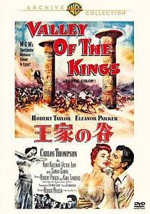 ロバート・テイラー[俳優]『王家の谷』