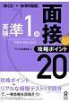 英検準1級 面接・攻略ポイント20 CD付