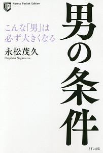 男の条件 Kizuna Pocket Edition
