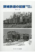 頸城鉄道の記録 1968~1971