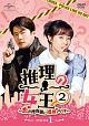 推理の女王2~恋の捜査線に進展アリ?!~ DVD-SET1
