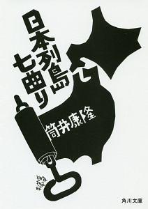 『日本列島七曲り』筒井康隆