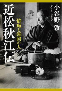 『近松秋江伝』NHK「100分de名著」制作班