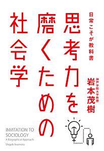 『思考力を磨くための社会学』伊藤守
