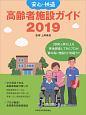 安心・快適 高齢者施設ガイド 2019