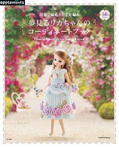 週末で編めるかぎ針編み 夢見るリカちゃんのコーディネートブック