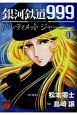 銀河鉄道999 ANOTHER STORYアルティメットジャーニー (1)
