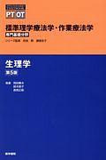 『標準理学療法学・作業療法学 専門基礎分野<第5版> 生理学』奈良勲