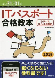 ITパスポート合格教本 平成31/01年