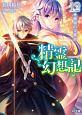 精霊幻想記 戦場の交響曲 (12)
