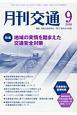 月刊交通 2018.9 特集:地域の実情を踏まえた交通安全対策