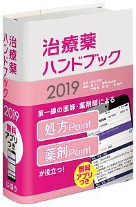治療薬ハンドブック 2019