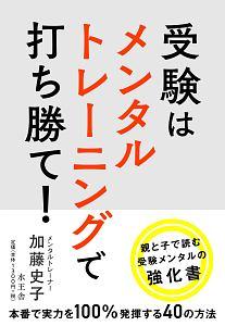 加藤史子『受験はメンタルトレーニングで打ち勝て!』