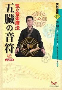 山元啓子『五臓の音符 気の音楽療法 CD付き 実践講座19』