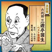 決定盤 六代目三遊亭圓生 ベスト落語集