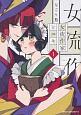 女流作家とユキ (1)