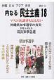 沖縄日本アジア世界内なる民主主義 (18)
