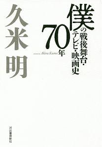 僕の戦後舞台・テレビ・映画史70年