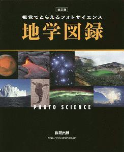 『視覚でとらえるフォトサイエンス 地学図録<改訂版>』上野健一