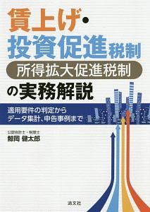 賃上げ・投資促進税制(所得拡大促進税制)の実務解説