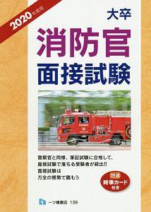大卒 消防官面接試験 特選時事カード付き 2020