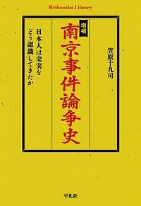 南京事件論争史<増補>