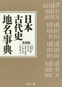 日本古代史地名事典<普及版>