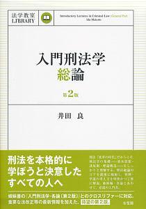 入門刑法学・総論<第2版>