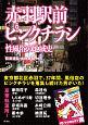 赤羽駅前ピンクチラシ 性風俗の地域史