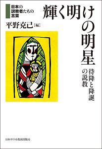 輝く明けの明星 日本の説教者たちの言葉