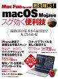 Mac Fan Special 完全理解!macOS Majave スグ効く便利技