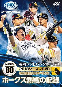 福岡ソフトバンクホークス2018シーズンDVD ホークス熱戦の記録