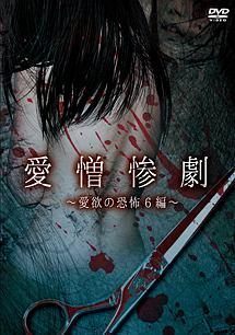 愛憎惨劇~愛欲の恐怖6編~