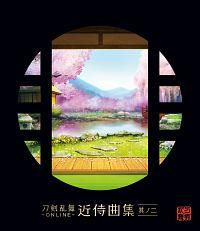 刀剣乱舞-ONLINE-近侍曲集 其ノ二