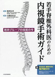 若手脊椎外科医のための内視鏡手術ガイド 本文全文・動画を含む電子版付