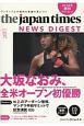 The Japan Times ニュースダイジェスト 2018.11 (75)
