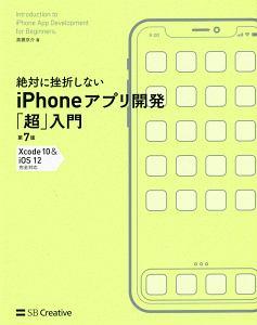 絶対に挫折しないiPhoneアプリ開発「超」入門<第7版>