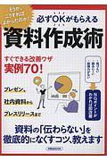 『必ずOKがもらえる 資料作成術』伊藤守