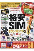 SIMフリー完全ガイド 完全ガイドシリーズ230