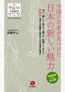 段躍中『中国の若者が見つけた日本の新しい魅力 中国人の日本語作文コンクール第14回受賞作品集』