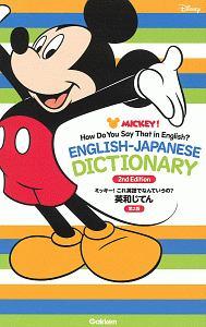 ミッキー!これ英語でなんていうの?英和じてん