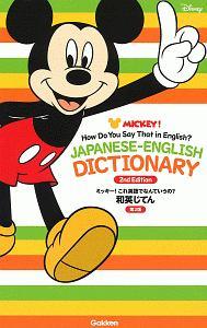 ミッキー!これ英語でなんていうの?和英じてん