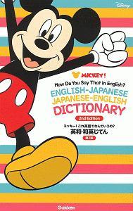 ミッキー!これ英語でなんていうの?英和・和英じてん